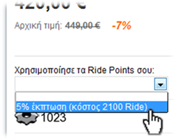 ride points tip